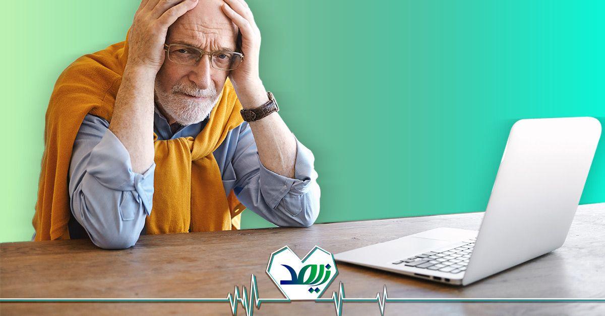 درمان افسردگی و منفی بافی در افراد مسن