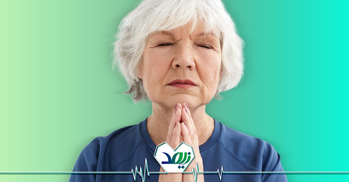 استراحت و داشتن سلامت روحی و روانی میتواند بهترین گزینه آرامبخش برای سالمندان باشد.