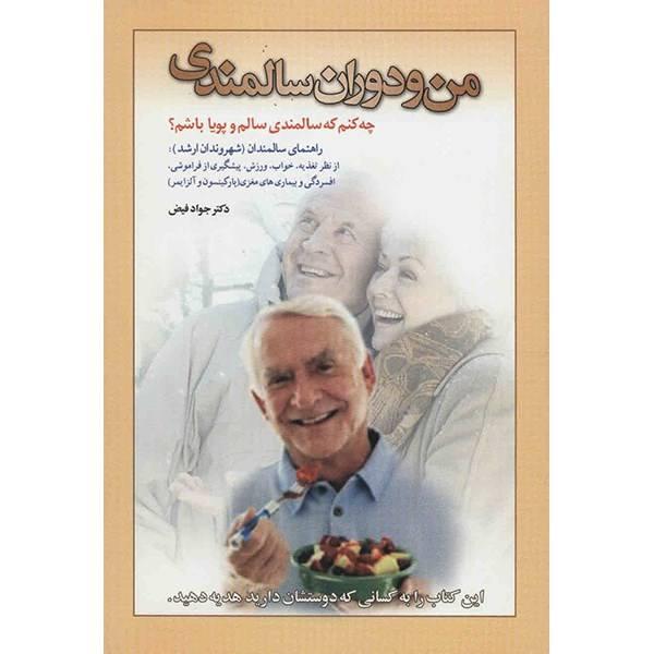 کتاب سالمند شاد