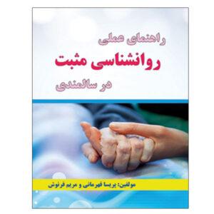 کتاب راهنمای عملی روانشناسی مثبت در سالمندی